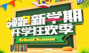 开学狂欢季培训招生海报PSD素材