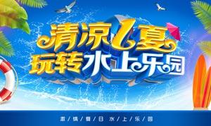 夏日水上乐园宣传海报PSD源文件