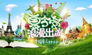 夏令营旅游海报设计PSD源文件