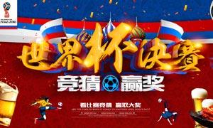 2018世界杯决赛竞猜海报PSD素材