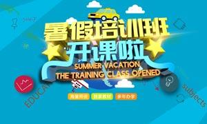 暑假培训班开课啦海报设计PSD素材