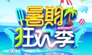 暑期狂欢季促销海报设计PSD源文件