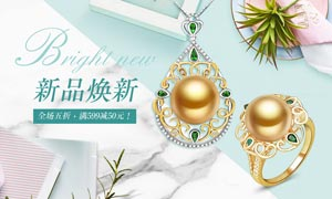 淘宝珠宝戒指新品上市海报PSD素材