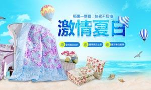 淘宝家纺产品夏季活动海报PSD素材