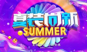 夏装上新活动海报设计PSD源文件