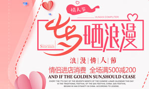 浪漫情人节活动海报模板PSD源文件