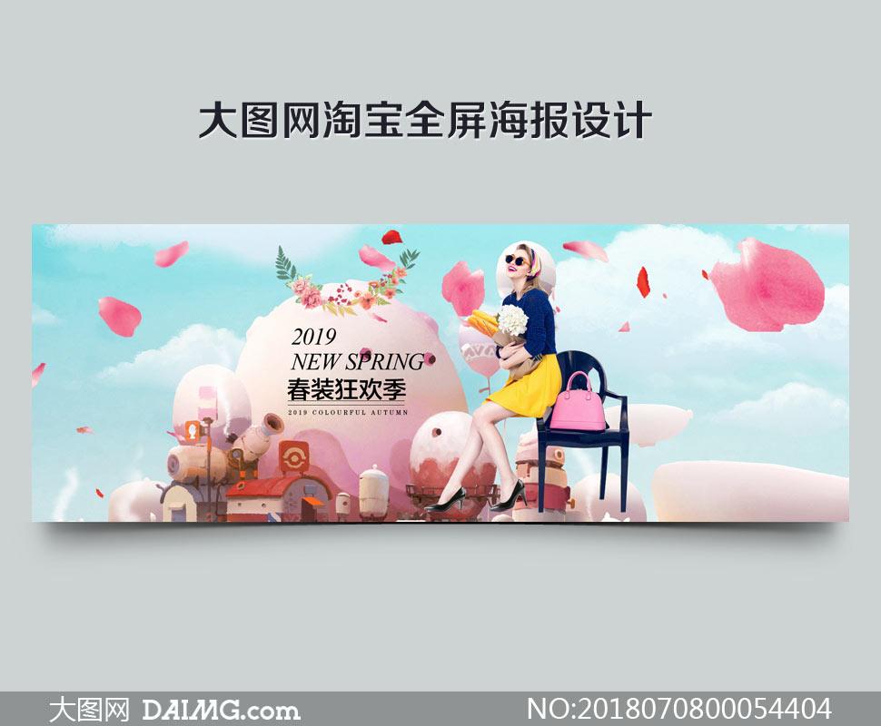 淘宝春装狂欢季海报设计PSD模板