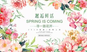 春夏商品新品上市海报设计PSD素材