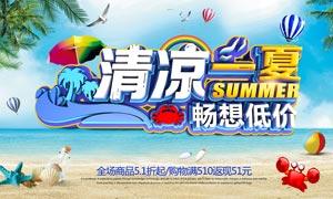 清凉夏季低价促销海报PSD源文件