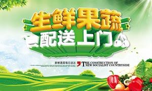 果蔬配送宣传海报设计PSD源文件