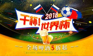 世界杯啤酒促销海报设计PSD源文件