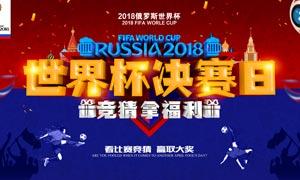 2018世界杯决赛日海报设计PSD素材
