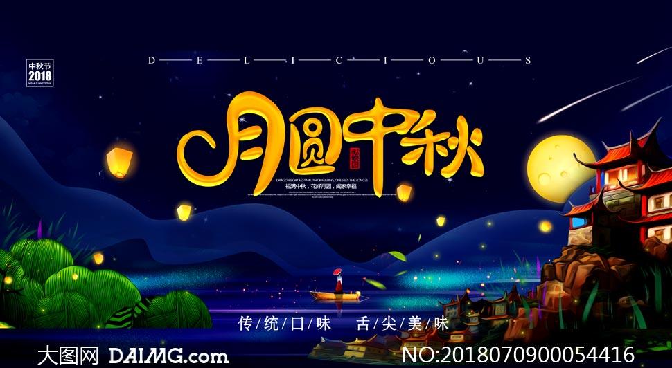 中秋节创意海报设计psd源文件图片