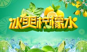 夏季冰爽柠檬水促销海报PSD素材