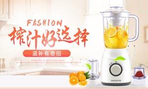 淘宝果汁机全屏海报设计PSD素材
