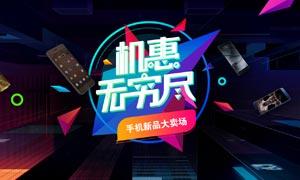 淘宝手机新品促销海报设计PSD素材