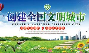 创建全国文明城市宣传展板PSD素材