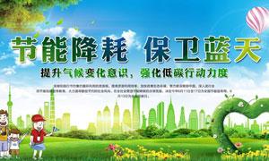 全国低碳日宣传栏设计模板PSD素材