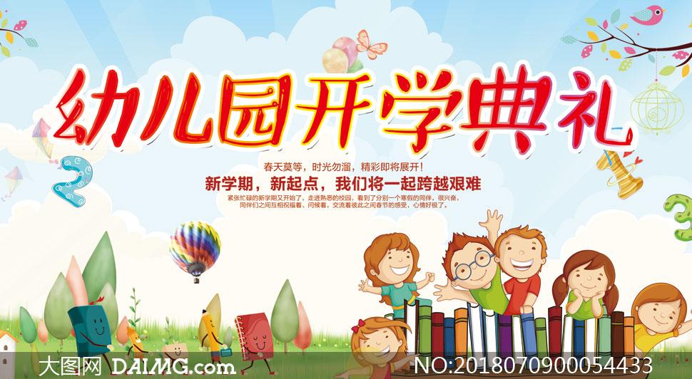幼儿园开学典礼宣传海报设计模板