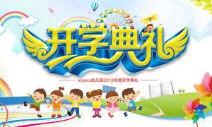 幼儿园开学典礼宣传海报模板PSD素材
