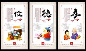 中国风校园道德文化宣传栏大红鹰娱乐备用网