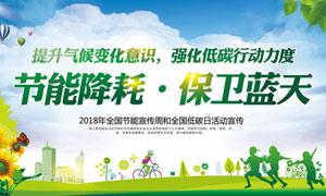 全国低碳日活动宣传展板PSD素材