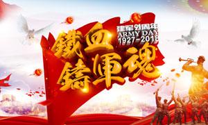 81建军节91周年海报设计PSD模板