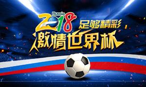 2018激情世界杯海报模板PSD素材