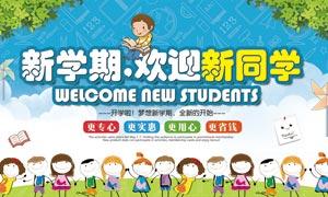 幼儿园新学期活动海报设计PSD素材