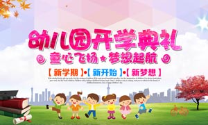 幼儿园开学典礼宣传海报PSD模板