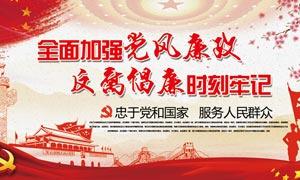 党风廉政文化宣传栏设计PSD源文件