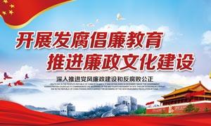 反腐倡廉教育宣传栏设计PSD素材