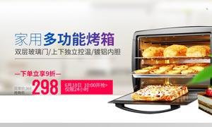 淘宝家用多功能烤箱海报设计PSD素材