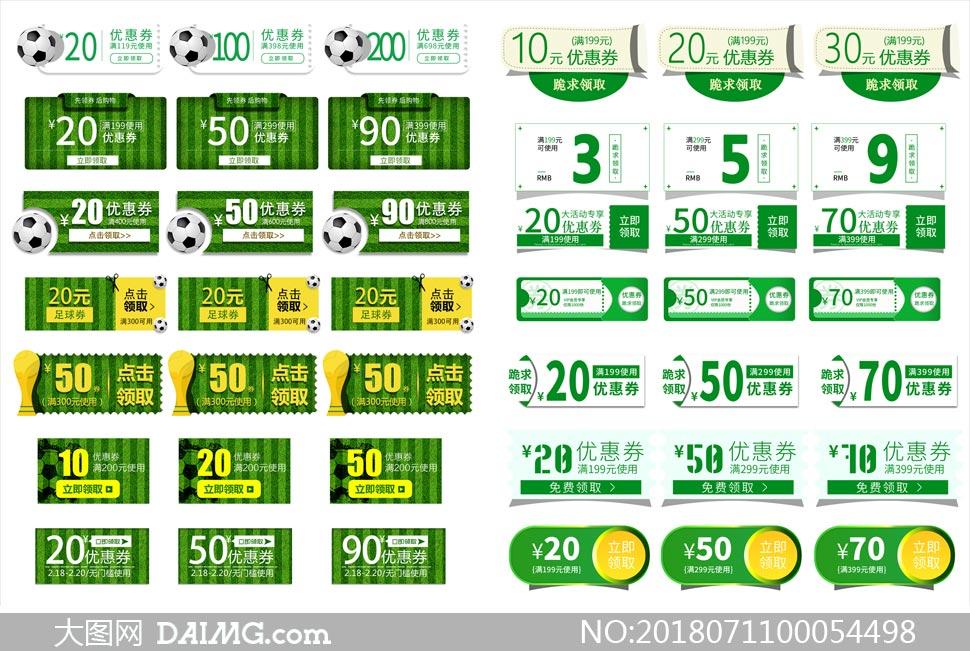 淘宝绿色系列优惠劵设计PSD素材
