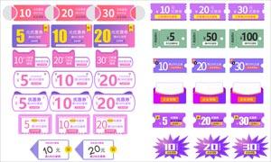 淘寶紫色主題優惠劵設計模板PSD素材