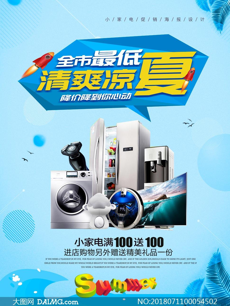 商场夏季家电促销海报设计PSD素材