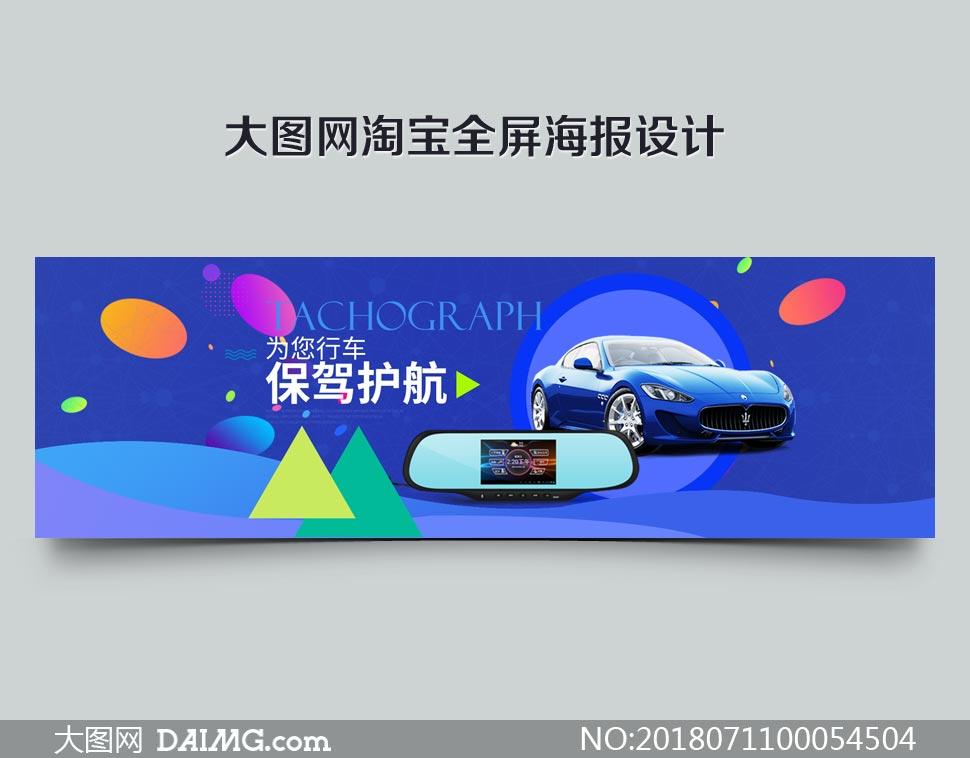 淘宝行车记录仪海报设计PSD素材