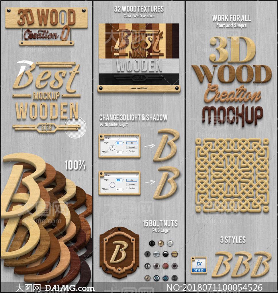 木纹风格3D立体字设计PSD模板