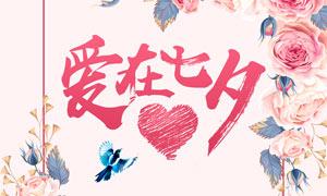 爱在七夕情人节海报设计PSD模板