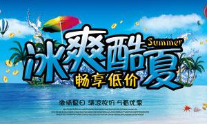 夏季畅享低价促销海报设计PSD素材