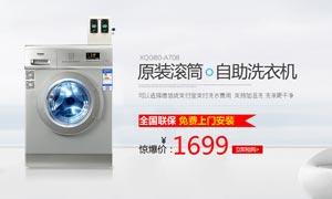 淘宝滚筒洗衣机海报设计PSD素材