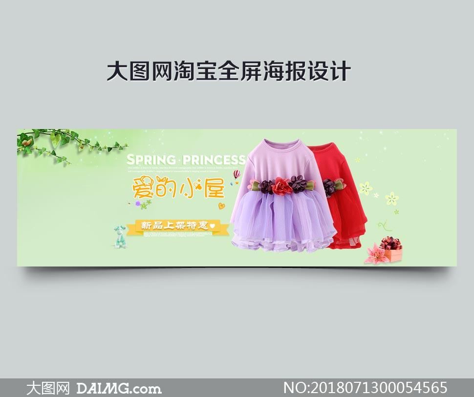 淘宝童装新品上架海报设计PSD素材