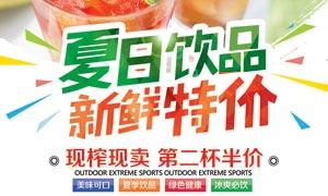 夏季新鲜果汁特价促销海报PSD素材