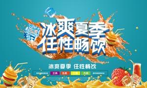 夏季果汁畅饮宣传海报PSD源文件