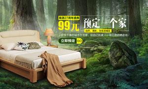 淘宝实木家具全屏促销海报PSD素材