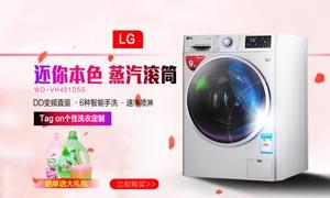 淘宝滚筒洗衣机全屏海报PSD素材