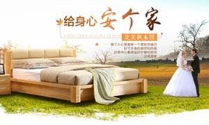 淘宝欧式实木床具海报设计PSD素材