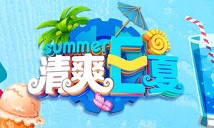 淘宝清凉夏季活动海报设计PSD素材