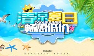 夏季商品低价促销海报设计PSD素材