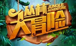 丛林大冒险游戏宣传海报PSD素材